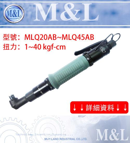 MLQ20-45AB
